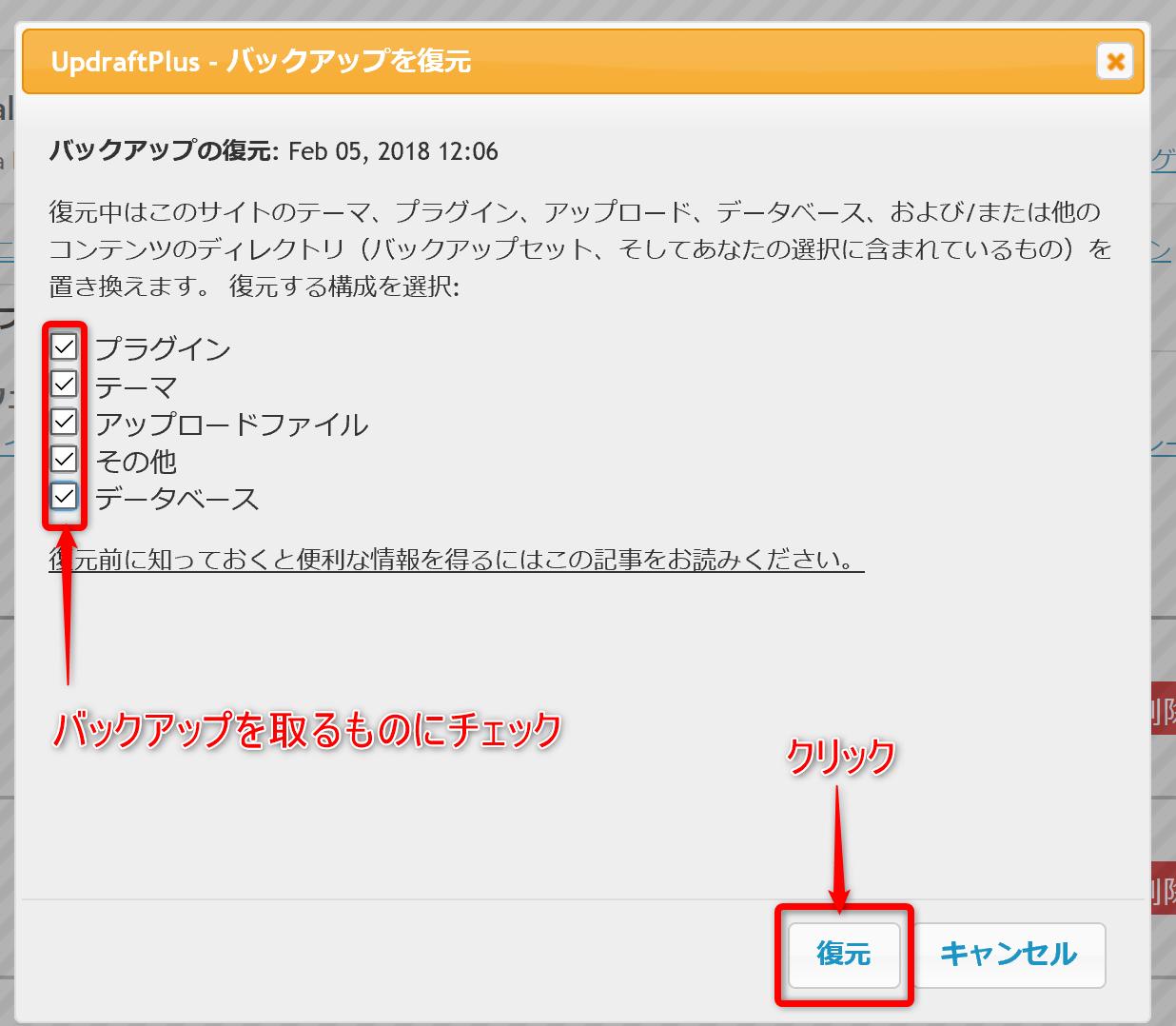 WordPressブログのバックアップ方法【プラグイン:UpdraftPlus】 | 僕 ...